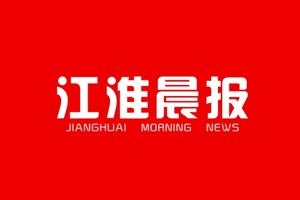 江淮晨报挂失登报_江淮晨报登报声明、遗失登报