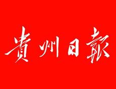 贵州日报报社登报电话_贵州日报登报挂失电话