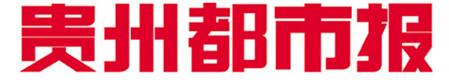 贵州都市报报社登报电话_贵州都市报登报挂失电话