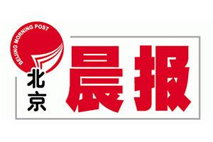 北京晨报_北京晨报登报电话_北京晨报挂失登报
