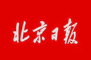 北京日报_北京日报登报声明、登报挂失、登报电话