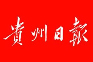 贵州日报_贵州日报遗失声明_贵州日报登报电话