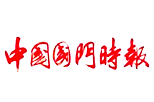 中国国门时报报社登报电话_中国国门时报登报挂失电话