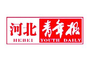 河北青年报报社登报电话_河北青年报登报挂失电话