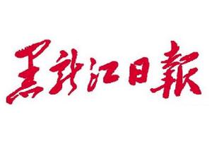 黑龙江日报报社登报电话_黑龙江日报登报挂失电话