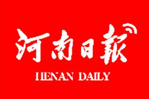 河南日报_河南日报登报电话_河南日报遗失声明