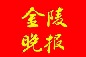 金陵晚报_金陵晚报登报电话_金陵晚报遗失声明