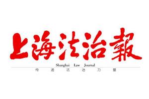 上海法制报遗失声明登报多少钱?