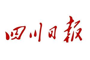 四川日报_四川日报登报_四川日报登报电话