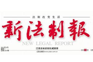 新法制报遗失声明登报多少钱?