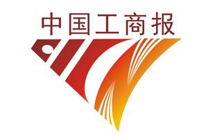 中国工商报_中国工商报挂失登报_中国工商报登报电话