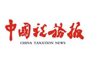 中国税务报报社登报电话_中国税务报登报挂失电话