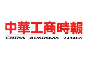 中华工商时报_中华工商时报登报