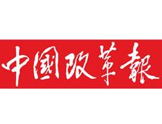 中国改革报报社登报电话_中国改革报登报挂失电话