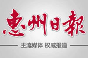 惠州日报_惠州日报遗失声明_惠州日报登报电话