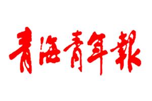 青海青年报报社登报电话_青海青年报登报挂失电话