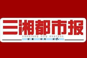 三湘都市报挂失登报_三湘都市报登报声明、遗失登报