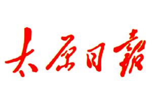 太原日报_太原日报遗失声明_太原日报登报电话