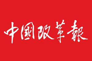 中国改革报_中国改革报遗失声明_中国改革报登报电话