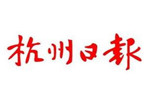 杭州日报挂失登报_杭州日报登报电话、遗失登报