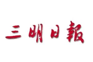 三明日报遗失声明登报多少钱?