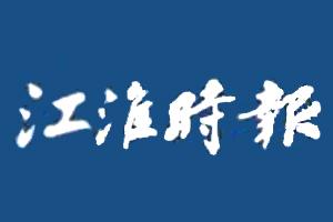 江淮时报挂失登报_江淮时报登报声明、遗失登报