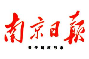 南京日报挂失登报、遗失登报_南京日报登报电话