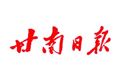 甘南日报挂失登报_甘南日报登报声明、遗失登报