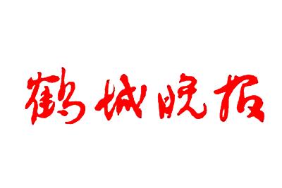 鹤城晚报报社登报电话_鹤城晚报登报挂失电话