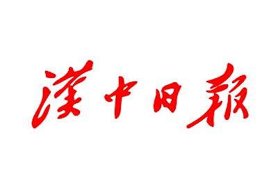 汉中日报报社登报电话_汉中日报登报挂失电话