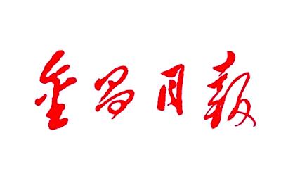 金昌日报报社登报电话_金昌日报登报挂失电话