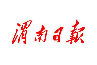 渭南日报挂失登报_渭南日报登报声明、遗失登报