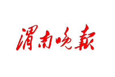 渭南晚报挂失登报_渭南晚报登报声明、遗失登报
