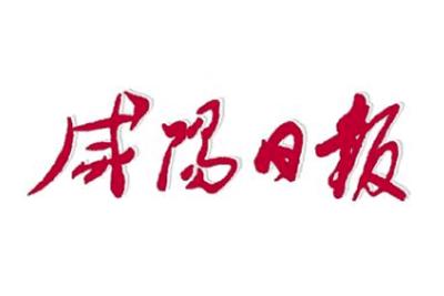 咸阳日报报社登报电话_咸阳日报登报挂失电话