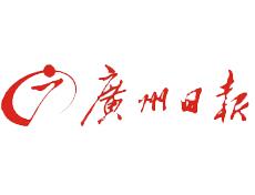 广州日报报社登报电话_广州日报登报挂失电话