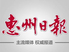 惠州日报报社登报电话_惠州日报登报挂失电话