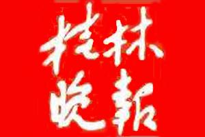 桂林晚报报社登报电话_桂林晚报登报挂失电话