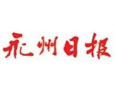 永州日报报社登报电话_永州日报登报挂失电话
