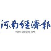 河南经济报挂失登报_河南经济报登报声明、遗失登报