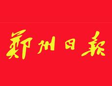 郑州日报报社登报电话_郑州日报登报挂失电话