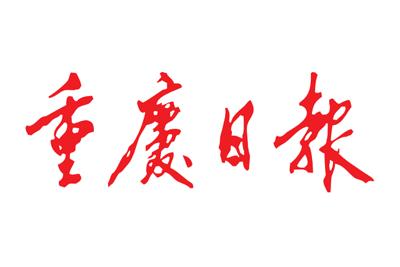 重庆日报报社登报电话_重庆日报登报挂失电话