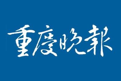 重庆晚报报社登报电话_重庆晚报登报挂失电话