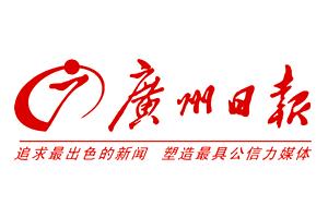 广州日报挂失登报_广州日报登报声明、遗失登报