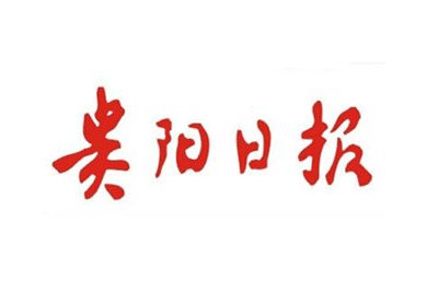 贵阳日报报社登报电话_贵阳日报登报挂失电话