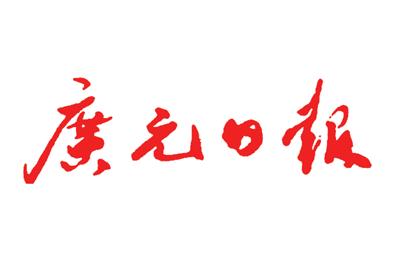 广元日报挂失登报_广元日报登报声明、遗失登报