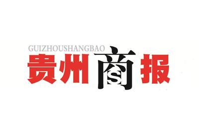 贵州商报挂失登报_贵州商报登报声明、遗失登报