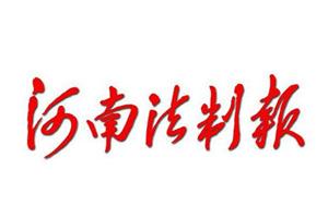 河南法制报挂失登报_河南法制报登报声明、遗失登报