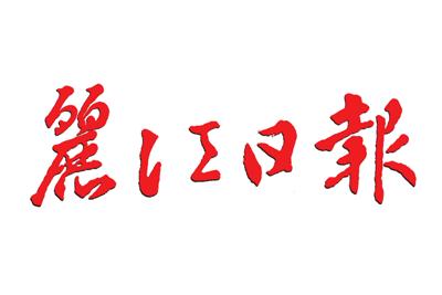 丽江日报挂失登报_丽江日报登报声明、遗失登报