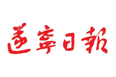 遂宁日报挂失登报_遂宁日报登报声明、遗失登报