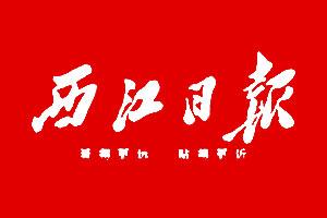西江日报报社登报电话_西江日报登报挂失电话